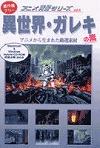 アニメ背景シリーズ