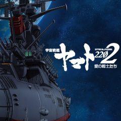 【宇宙戦艦ヤマト2202 愛の戦士たち】 美術監督:谷岡善王
